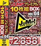 JUMPプレミアム10枚組BOX vol.04(JUBOX-004) [DVD]
