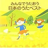 〈COLEZO!〉みんなでうたおう 日本のうたベスト