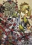 Volume 1 Saiyuki Ibun (ZERO-SUM Comics) [Comic]