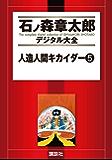 人造人間キカイダー(5) (石ノ森章太郎デジタル大全)