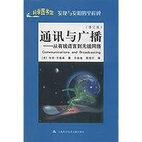 发现与发明的里程碑•通讯与广播:从有线语言到无线网络(修订版)