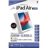 iPad Air 2019 液晶保護フィルム 高精細 反射防止 気泡レス加工 Z2589