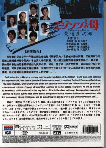 2008 Japanese Tv Series: Edison No Haha