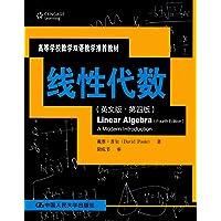 高等学校数学双语教学推荐教材:线性代数(第四版)(英文版)