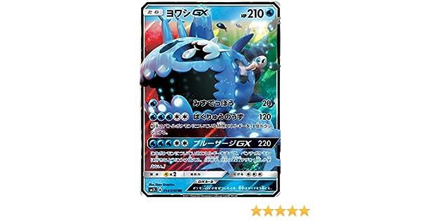 Pokemon card SM2L 014//050 Wishiwashi GX RR Guardians Rising Japanese