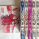 海賊とよばれた男コミック1-6巻セット(イブニングKC)の商品画像