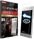 【 ブルーライト87%カット 】 XPERIA XZ1 ガラスフィルム / エクスペリア XZ1 ( SO-01K / SOV36 ) フィルム ブルーライトカット 目に優しい ( 眼精疲労 , 肩こりに ) 完全透明 OVER's ガラスザムライ® ( らくらくクリップ , 365日保証付き )
