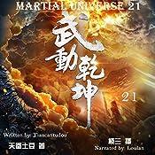 武动乾坤 21 - 武動乾坤 21 [Martial Universe 21] | 天蚕土豆 - 天蠶土豆 - Tiancantudou