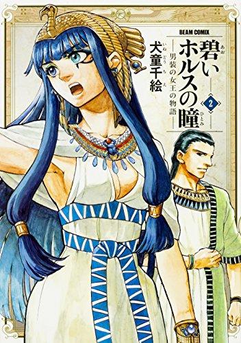 碧いホルスの瞳 -男装の女王の物語- 2 (ビームコミックス)