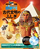 WONDER MOVE 古代文明のふしぎ (講談社の動く図鑑MOVE)