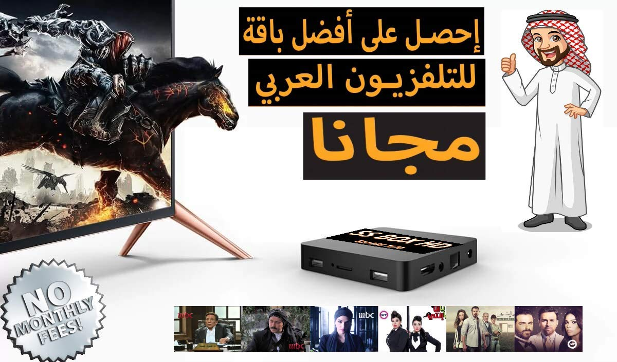 Live IPTV Receiver Box 4500+ Global Channels from Arabic American Europe Turkish India جهاز العائلة للقنواة العربية والعالمية by NN