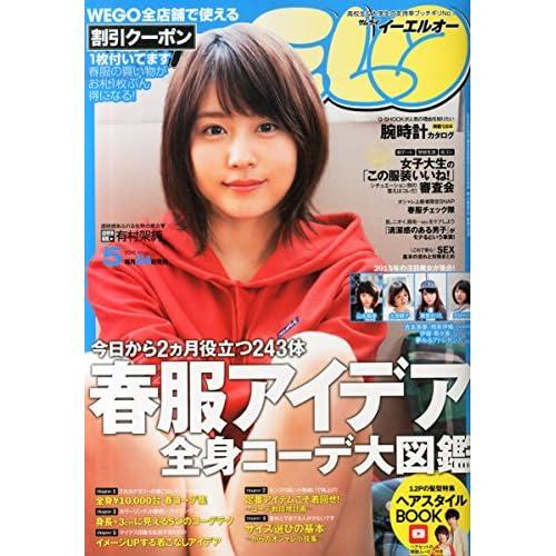 Samurai ELO 2015年5月号 表紙画像