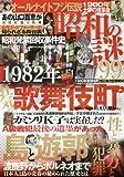 昭和の謎99―1980年歌舞伎町性と暴力史解明号 (ミリオンムック)