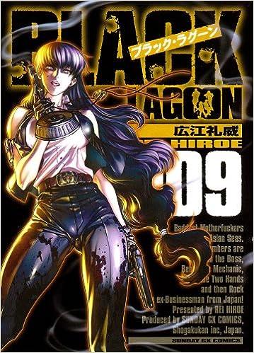 BLACK LAGOON 9 (サンデーGXコミ...