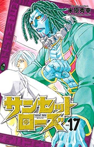サンセットローズ 17 (少年チャンピオン・コミックス)