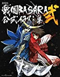 Theatrical Edition Sengoku BASARA The Movie - TheLast Party - Official Illustration Collection Vol.2 [JAPANESE EDITION]