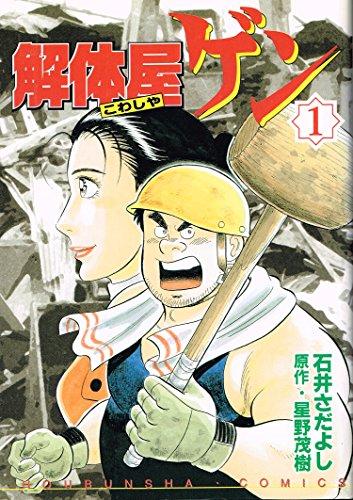 解体屋ゲン 1 (芳文社コミックス)