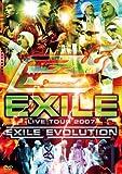 EXILE LIVE TOUR 2007 EXILE EVOLUTION(2枚組) [DVD]