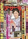 週刊アサヒ芸能 2019年 8/29 号 [雑誌]