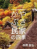 Seasons of Thatched roof house: Cherry blossoms rice terraces rice autumn leaves snow hometown landscapes shaking the hearts of Japanese people (Japanese Edition)