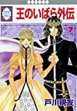 OU NO IBARA GAIDEN 7 (TOSUISHA ICHI RACI COMICS) (Japanese Edition)