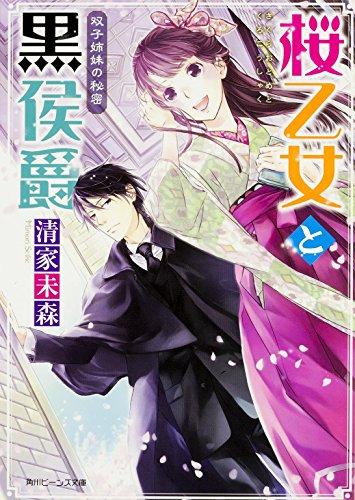 桜乙女と黒侯爵  双子姉妹の秘密 (角川ビーンズ文庫)