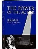 演员的力量:查伯克十二步骤表演法