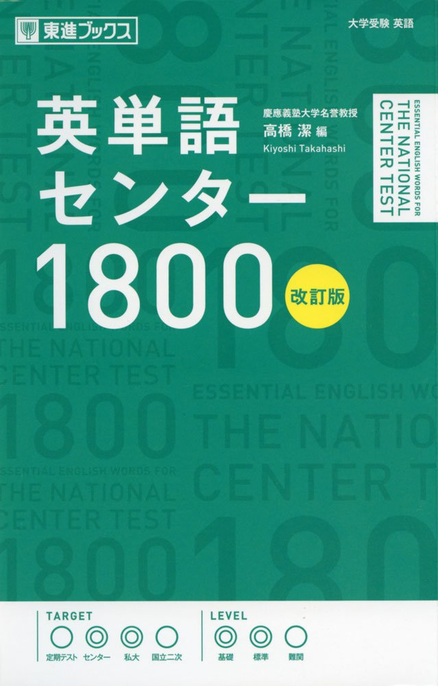センター試験・共通テストレベルのおすすめ英単語帳『英単語センター1800』