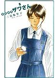 高校球児 ザワさん 9 (BIG SPIRITS COMICS SPECIAL)