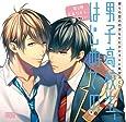 彼らの恋の行方をただひたすらに見守るCD「男子高校生、はじめての」 (第5弾 兄弟だから、何もない)(通常盤)