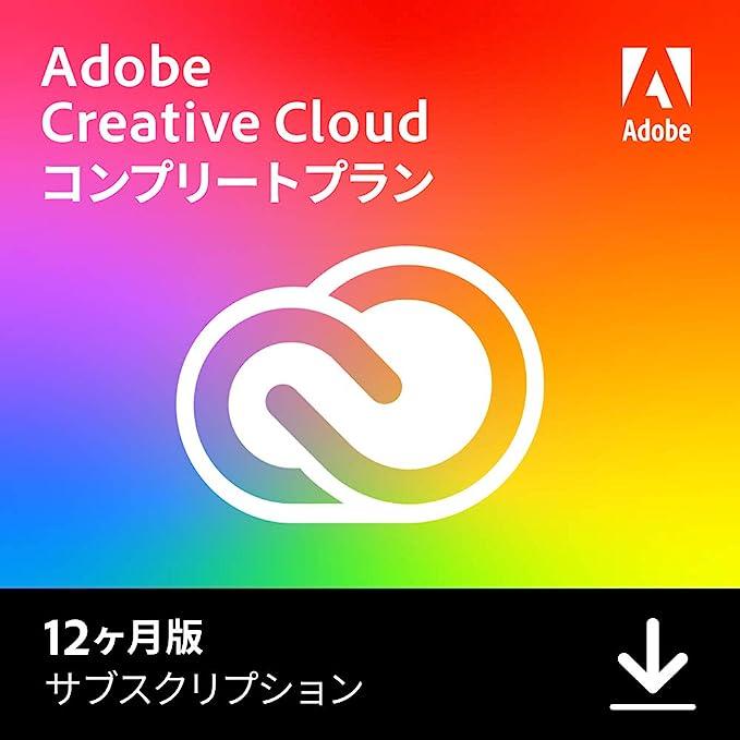 Adobe Creative Cloud コンプリート 12か月版 Windows/Mac対応 オンラインコード版