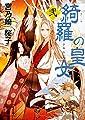 綺羅の皇女(2) (講談社文庫)