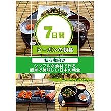 7 day Vegan Breakfast Japanese version: - Easy Japanese Cooking for Beginner- (Japanese Edition)