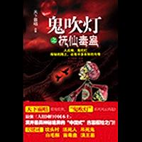 鬼吹灯之抚仙毒蛊 (Chinese Edition) book cover
