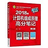 天勤论坛·(2018版)天勤计算机考研高分笔记系列:计算机组成原理高分笔记(第6版)