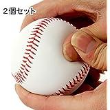【 2個セット 】monoii 野球 ボール 軟式 ボール トレーニング ボール 野球 練習用品 b690