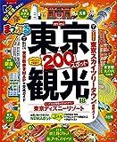 まっぷる 東京観光mini'18 (まっぷるマガジン)