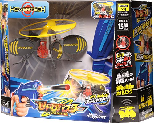 【ハピネット】 UFOバスター (おもちゃ シューティング)