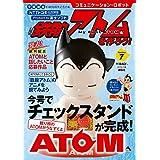 コミュニケーション・ロボット 週刊 鉄腕アトムを作ろう!  2017年 7号 6月13日号【雑誌】