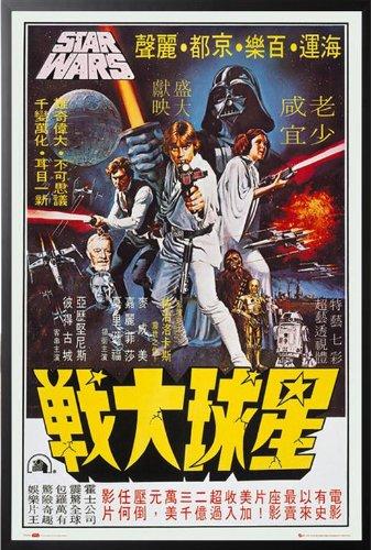 Star Wars Poster - Hong Kong One Sheet Wood Framed Art Print Chinese Asian