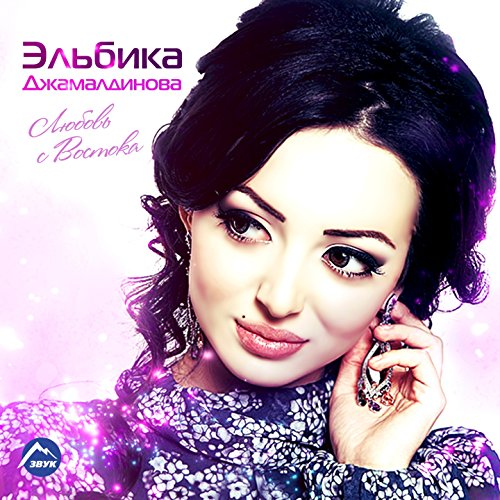 Эльбика джамалдинова