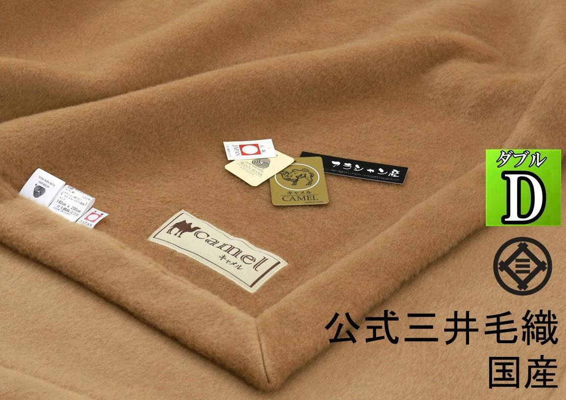 ロイヤル1 キャメル毛布(毛羽部) ダブル アラシャン産 キャメル 毛布 公式三井毛織 国産 B07TF3T1DW