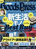 GOODS PRESS(グッズプレス) 2018年 04 月号 [雑誌]