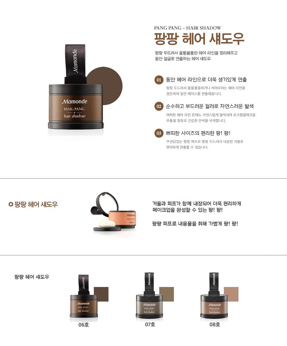 Amazon.com: [Mamonde] Pang Pang Hair Shadow 4g - #6 Dark Brown ...