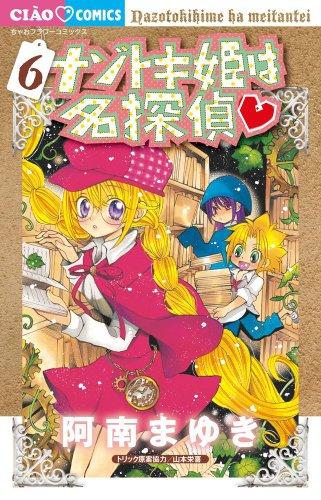 ナゾトキ姫は名探偵 (6) (ちゃおフラワーコミックス)