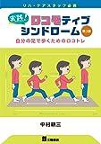 実践!ロコモティブシンドローム 第2版 自分の足で歩くためのロコトレ