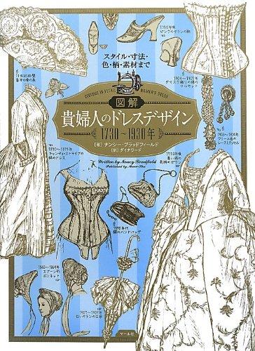 図解 貴婦人のドレスデザイン 1730〜1930年: スタイル・寸法・色・柄・素材まで