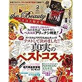 LDK the Beauty 2018年2月号 小さい表紙画像