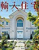 輸入住宅スタイルブック VOL.16 (NEKO MOOK)