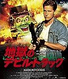 [Blu-ray] Maximum Overdrive 1986 English Language Ver. Region Free [Japan Import]